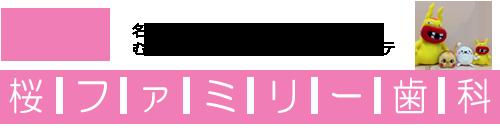 名古屋市緑区の歯医者 桜ファミリー歯科